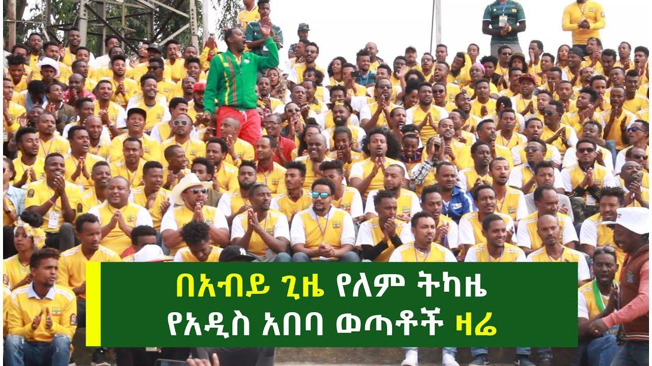 Addis Abeba Youths -
