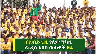 """Addis Abeba Youths - """"The Time Of Sadness Is Over"""""""