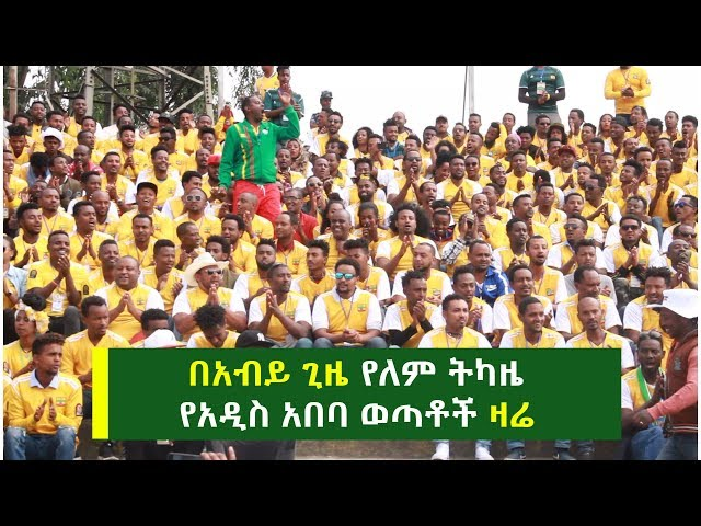 Ethiopia: Addis Ababa Youthes Singing For Dr Abiy
