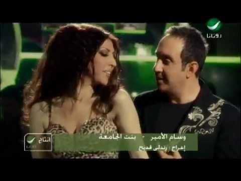 Wissam Al Ameer Bent Al Jamaa وسام الامير - بنت الجامعة thumbnail