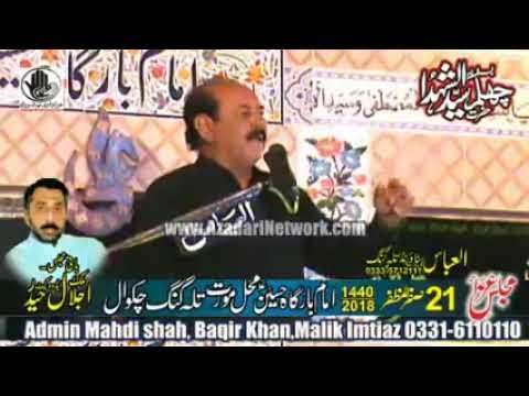 Zakir Mureed Padhrar || Majlis 21 Safar 2018 Hussain Mahal Moorat ||