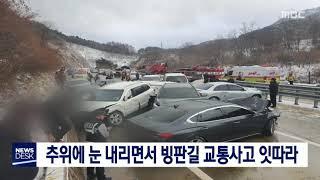 눈 내리면서 빙판길 교통사고 잇따라(수정)-일도