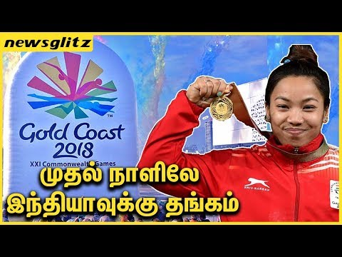 Proud India : First Indian Women Secures GOLD Medal | Mirabai Chanu | Commonwealth Games 2018