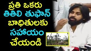 Pawan Kalyan Respond Over Titli Cyclone |తిత్లీ తుఫాన్ పై స్పందించిన పవన్|Pawan kalyan | TTM