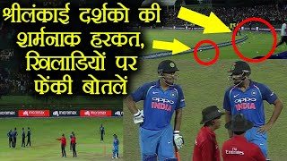 India Vs Sri Lanka 3rd ODI: Fans throw bottles on ground, bring shame to cricket | वनइंडिया हिंदी