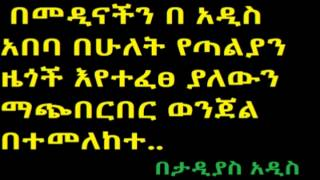 Tadias Addis On Sheger Fm 102.1--Two Italian Scamers in Addis Ababa