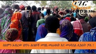 what is the reason of racism among the people who lived together in Ethiopia?