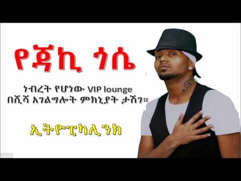 Ethiopikalink April 9/2017