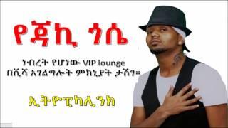 Ethiopian Artist Jacky Gosse's VIP lounge shutdown - Ethiopikalink April 09, 2016