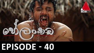 Helankada - Episode 40 | 07th September 2019 | Sirasa TV