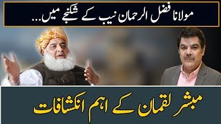 Molana Fazal Ur Rehman on NAB's Radar
