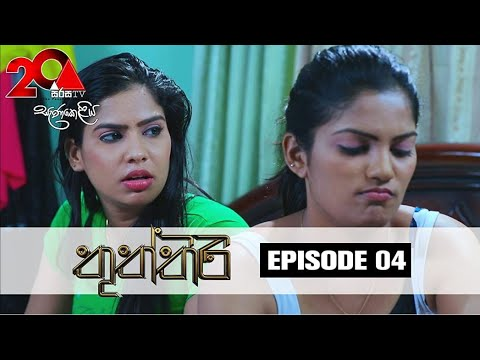 Thuththiri Sirasa TV 14th June 2018