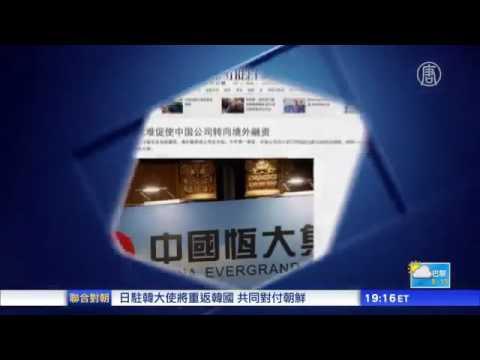 中国内から資金持出せず外国で融資受ける中国企業【世界が見る中国】