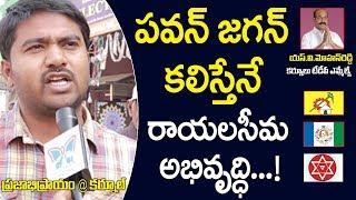పవన్ జగన్ కలిస్తేనే రాయలసీమ అబివృద్ది...! | Kurnool Public Talk On 2019 AP Elections