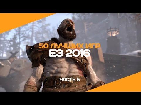 50 лучших игр E3 2016. Часть 5 (God of War, Resident Evil 7, The Last Guardian)