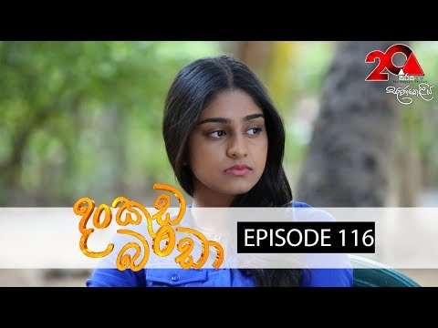 Dankuda Banda Sirasa TV 03rd August 2018 Ep 116 [HD]