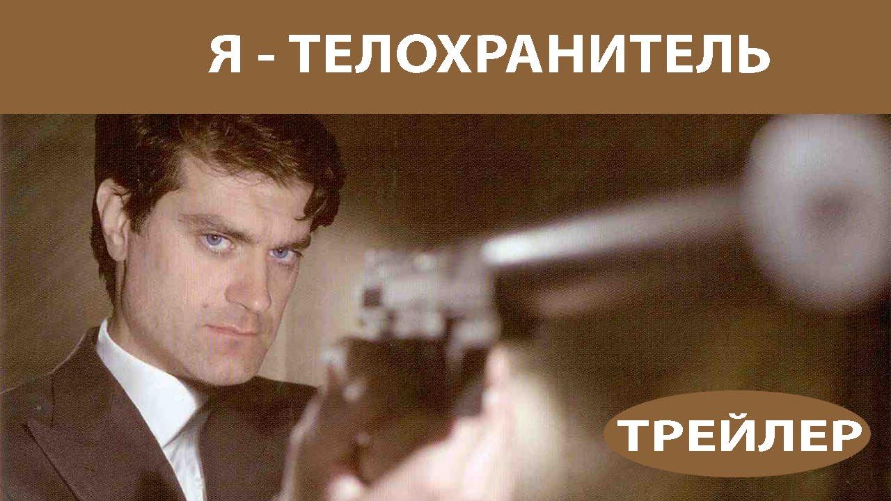 Я - телохранитель. Сериал.Трейлер. Феникс Кино. Детектив