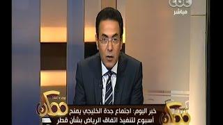 #ممكن | خبر اليوم :اجتماع جدة الخليجي يمنح مهلة أسبوع لتنفيذ أتفاق الرياض بشأن قطر