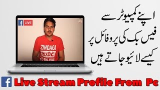 How to Live Stream On Facebook Profile From Your Pc or Laptop | How to Urdu