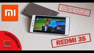 Обзор XIAOMI REDMI 3S - теперь и на Snapdragon 430 (+ сравнение с Redmi 3)