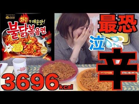 【激辛】史上最強に辛い韓国のラーメン食べたら泣いた【木下ゆうか】