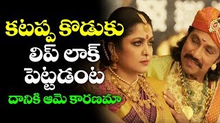Kattapa's son not interested for romance | bahubali2 full movie | satya raj  | ss rajamouli