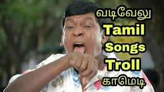 TROLL TAMIL SONGS PART 1 - VADIVELU VERSION | COMEDY CUTS