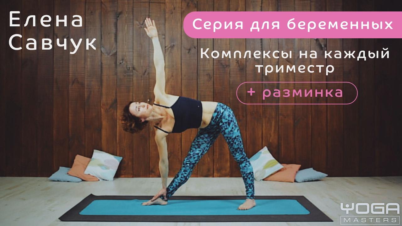 Комплекс йоги для беременных 2