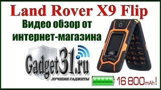 Land Rover X9 Flip