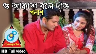 O Akash Bole Dao - Polash - Bangla New Song 2016