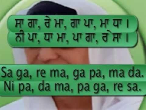 VAAJA (harmonium) Punjabi Poem for Children with Subtitles in...
