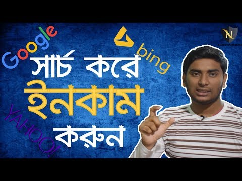 How To Earn Money Online By Typing Search Engine  Freelancing Work At Home With | Leapforce Bangla