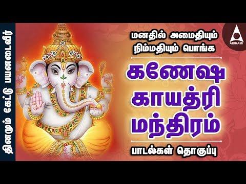 Ganesha Gayathri Manthram - Songs Of Ganesh - Devotional Songs