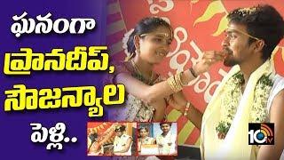 ఘనంగా ప్రాణదీప్, సౌజన్యాల పెళ్లి… | Pranadeep, Sowjanya Love Story | Nizamabad