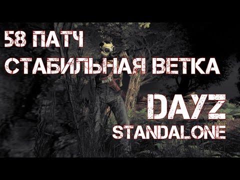 DAYZ STANDALONE - 58 ПАТЧ НА СТАБИЛЬНОЙ ВЕТКЕ
