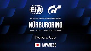 [日本語] 2019 ワールドツアー 2 | ニュルブルクリンク | ネイションズカップ
