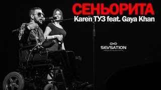 Tash Tush Project Presents #Sevsation / Karen ТУЗ feat. Gaya Khan - Сеньорита (BUD ARENA)