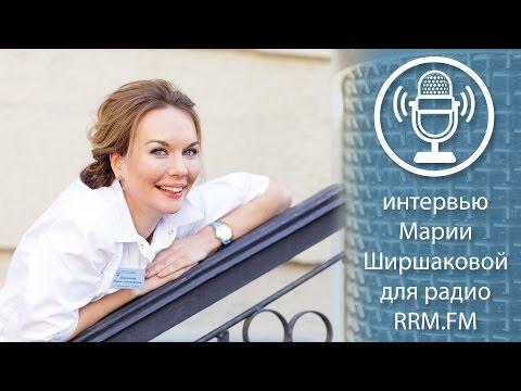 """Мария Ширшакова. Интервью для радио """"Русский мир"""", программа """"Русские женщины"""""""