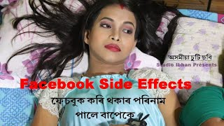 FACEBOOK SIDE EFFECTS !! Assamese Short Film 2018 !! Every Parents watch this video