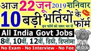 22 जून 2019 की 10 बड़ी भर्तियां #228 || Latest Govt Jobs || Sarkari Naukri || Government Jobs 2019