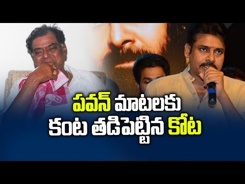 kota Srinivasa Rao gets emotional on Pawan kalyan speech | Filmylooks