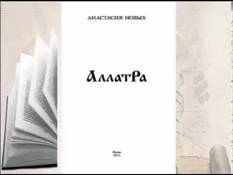 Аудиокнига АллатРа. с.2-4. Вопль Ангела