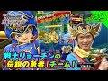 カリスマTV第29話 ~戦士リョーチンが「伝説の勇者」チームでバトルに挑戦だ!