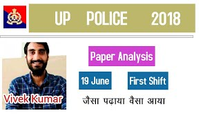 UP POLICE 19 JUNE 1 ST SHIFT GK...GK...GK ANSWERS