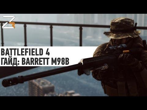 Battlefield 4 Гайд: Barrett M98B