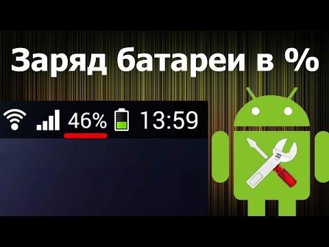 Download youtube Заряд батареи в процентах в строке состояния на Андроид mp3,webm,mp4,3gp
