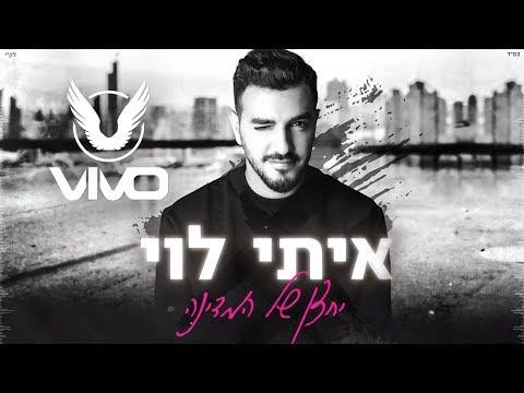 איתי לוי וVivo - יחצן של המדינה | Itay Levy & Vivo - Yachtzan Shel Hamdina
