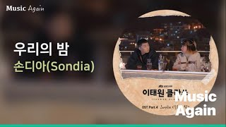 손디아(Sondia) - 우리의 밤 (이태원 클라쓰 OST Part.4) / 가사