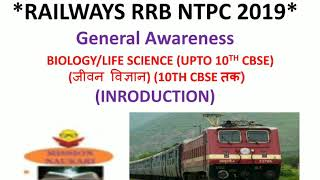 Biology | Introduction | General Science and Life Science for RRB NTPC  2019