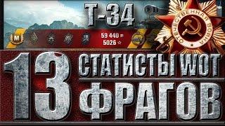 Нагибчик. СОВЕТСКИЙ ТАНК Т-34 (13 фрагов). ⚔⚔⚔ Энск - лучший бой T-34 World of Tanks.